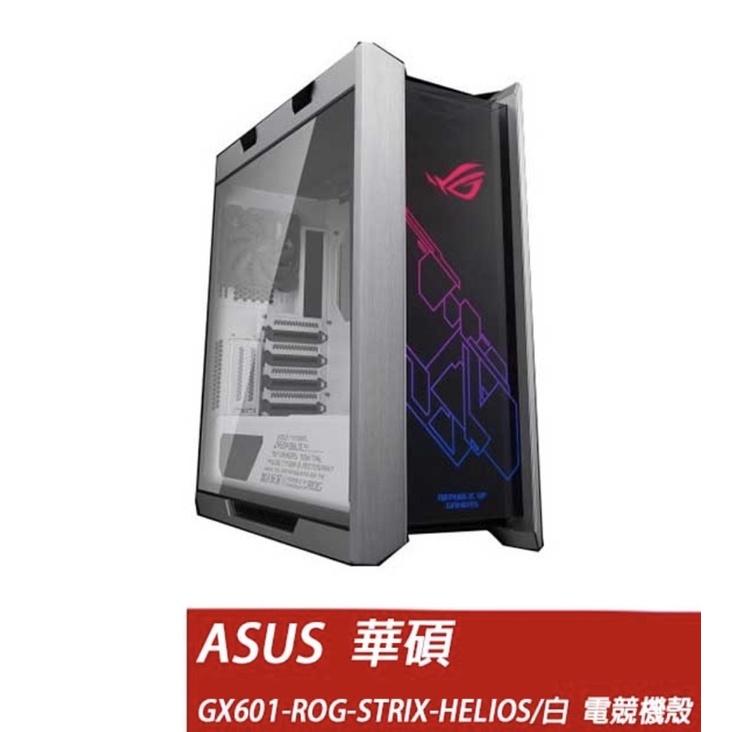 ASUS ROG Strix Helios WE GX601 潮競白 機殼 電競機殼
