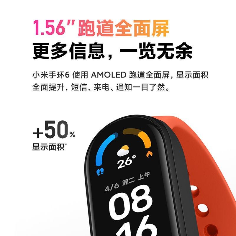 小米手環6 標準版 小米手環5 血氧檢測 小米手環 台灣保固一年 繁體中文 小米手環4小米手環6 NFC智能心率監測男女