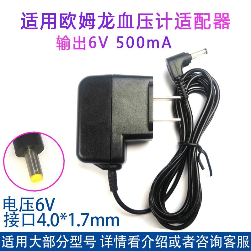 適用歐姆龍血壓機計電源適配器HEM-U31U32U12U1670517012充電線