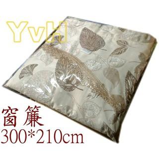 =YvH=Curtain 緹花雙層遮光窗簾 淡金色遮光緞+窗紗 對開成品一窗 穿桿.吊勾兩用 約寬300x210cm 桃園市