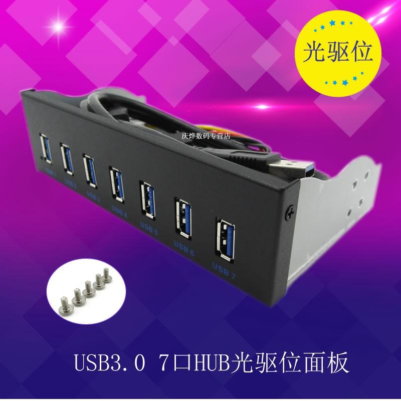 ✷USB3.0 7口HUB光驅位面板 5.25寸7口HUB 19PIN轉7口USB3.0