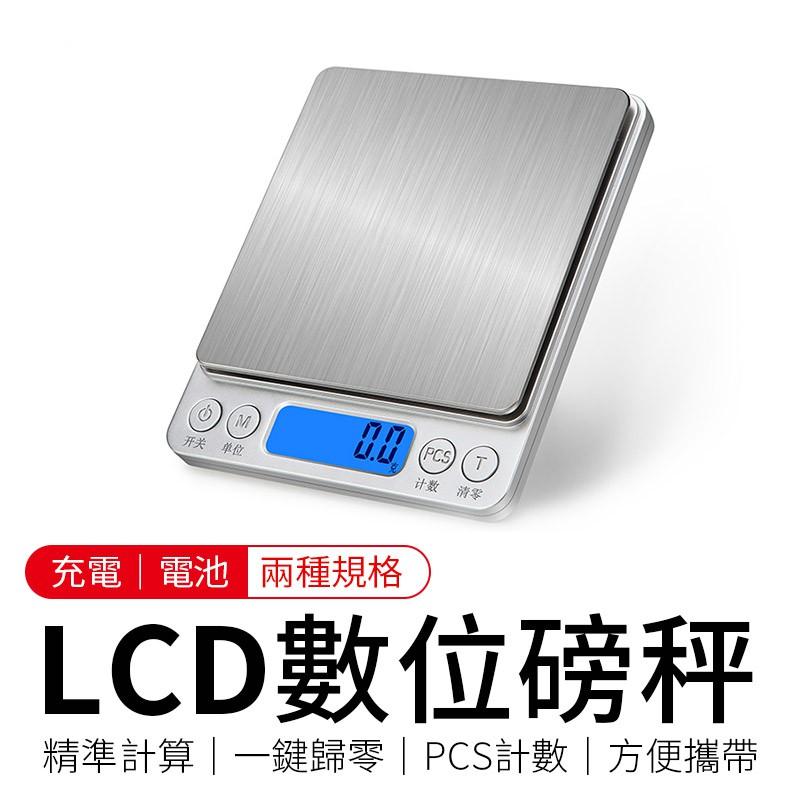 [送秤盤]LCD數位磅秤 精密電子秤 烘焙用具 迷你秤 食物秤 咖啡秤 料理秤 磅秤 500/3000克 充電款 電池款