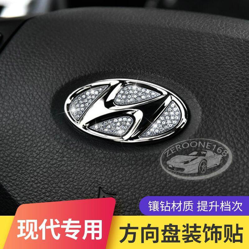 【嘉禾 車品優選】HYUNDAI 現代 車標 裝飾貼 氣囊標貼 方向盤標貼 Elantra Tucson Sonat