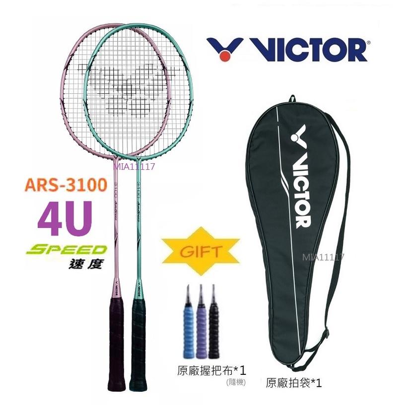 現貨 VICTOR 勝利 羽毛球拍 全碳纖維 輕量4U 穿線拍 戴資穎指定品牌 神速ARS3100