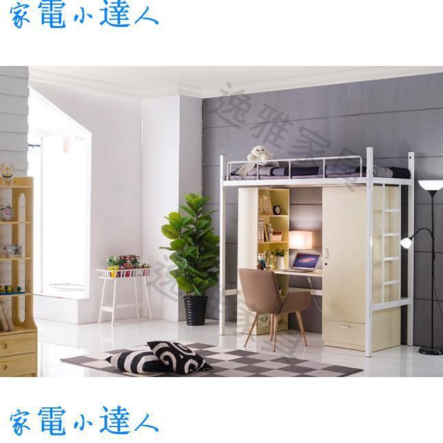 家電小達人-高架床宿舍鐵床簡約現代高架鐵藝床活動側梯公寓鐵床