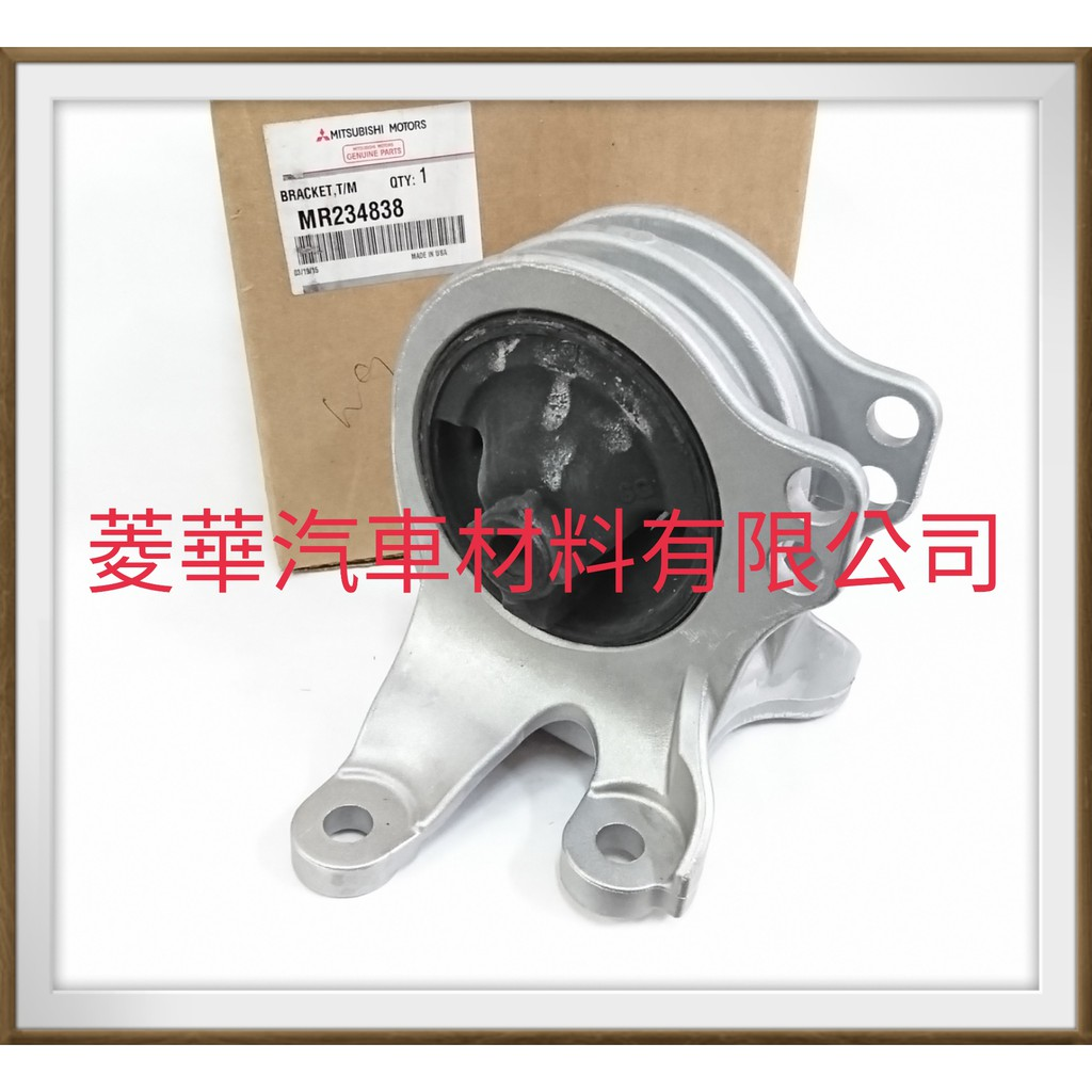 菱華汽材 GRUNDER 2.4 左引擎腳 2005~2015年 日本三菱汽車正廠件 MR234838