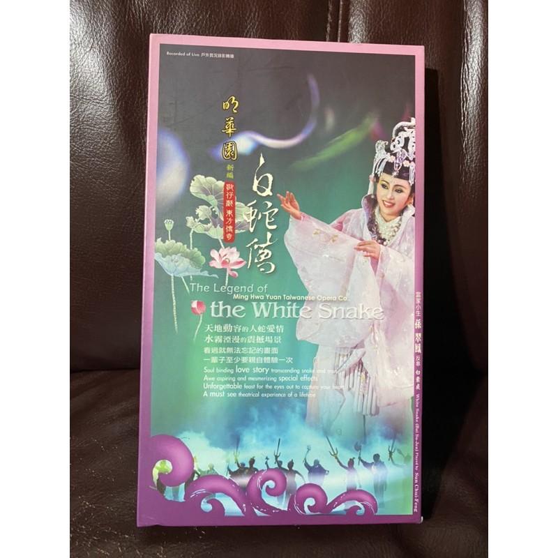 明華園歌仔戲孫翠鳳白蛇傳 DVD+CD八成五星請安心下標