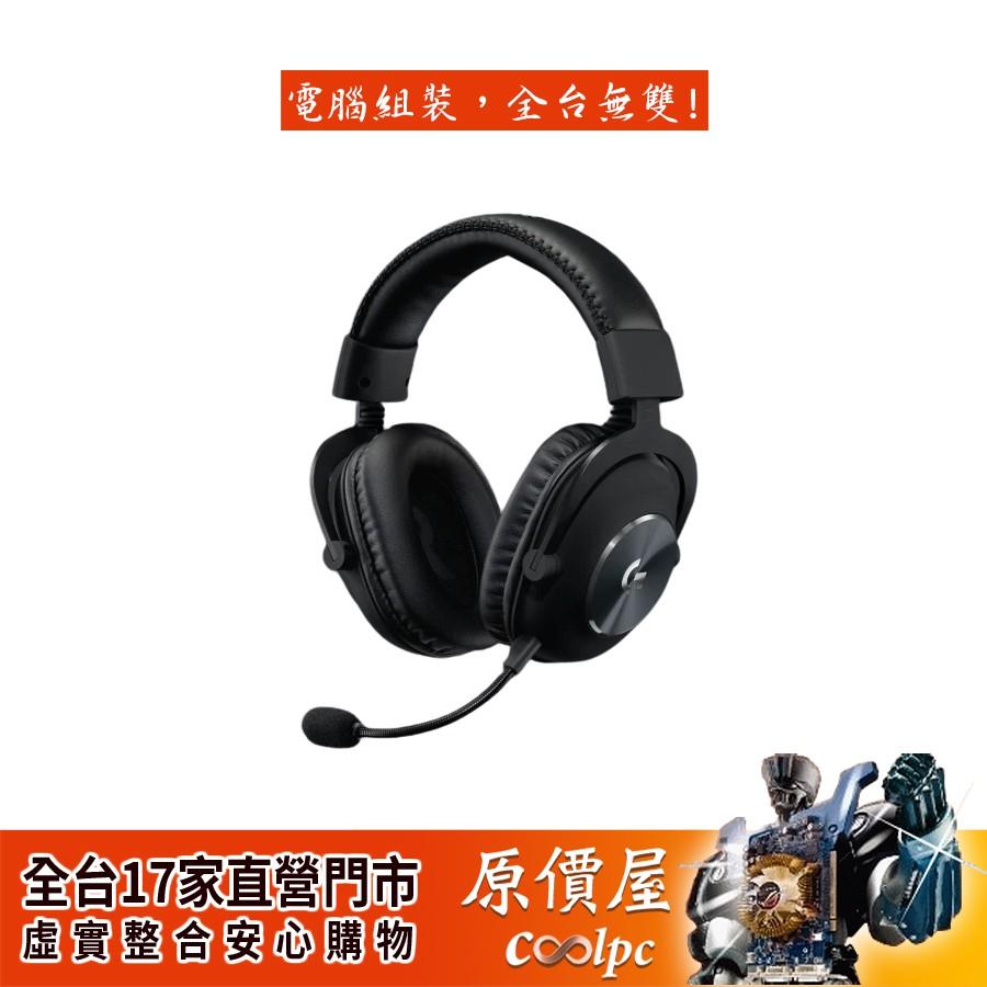 logitech羅技 G PRO X 專業電競耳麥/有線/耳機麥克風/PRO-G/耳麥/原價屋