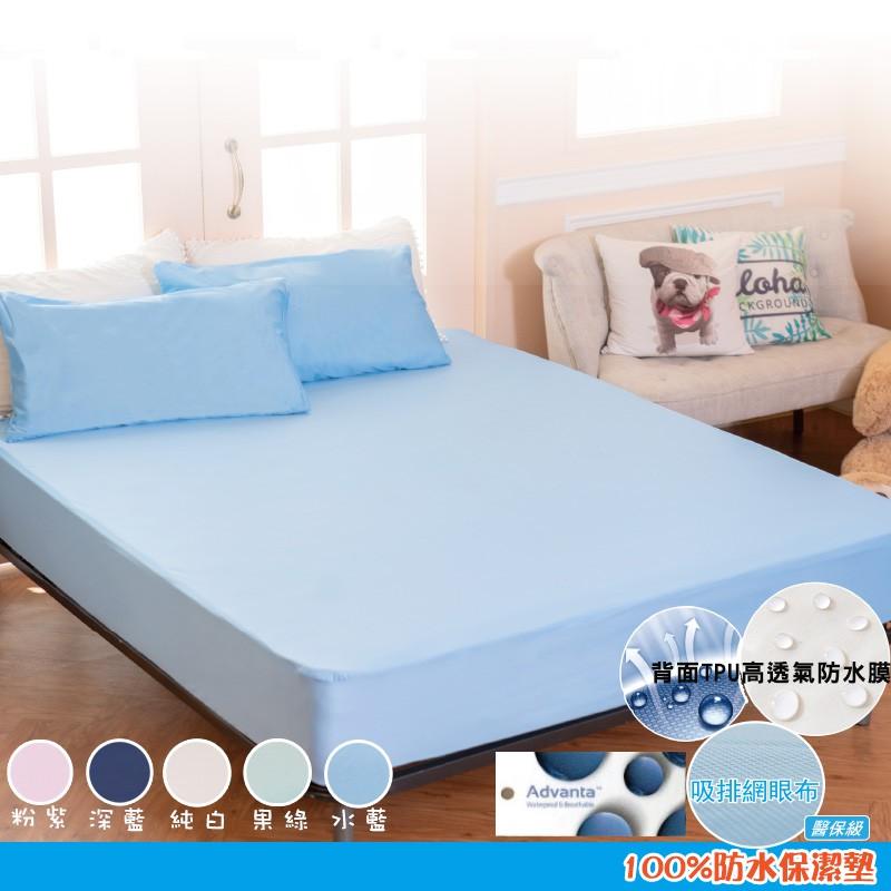 100%防水MIT台灣製造吸濕排汗網眼床包式保潔墊(淺藍)[艾拉寢飾][滿額免運]