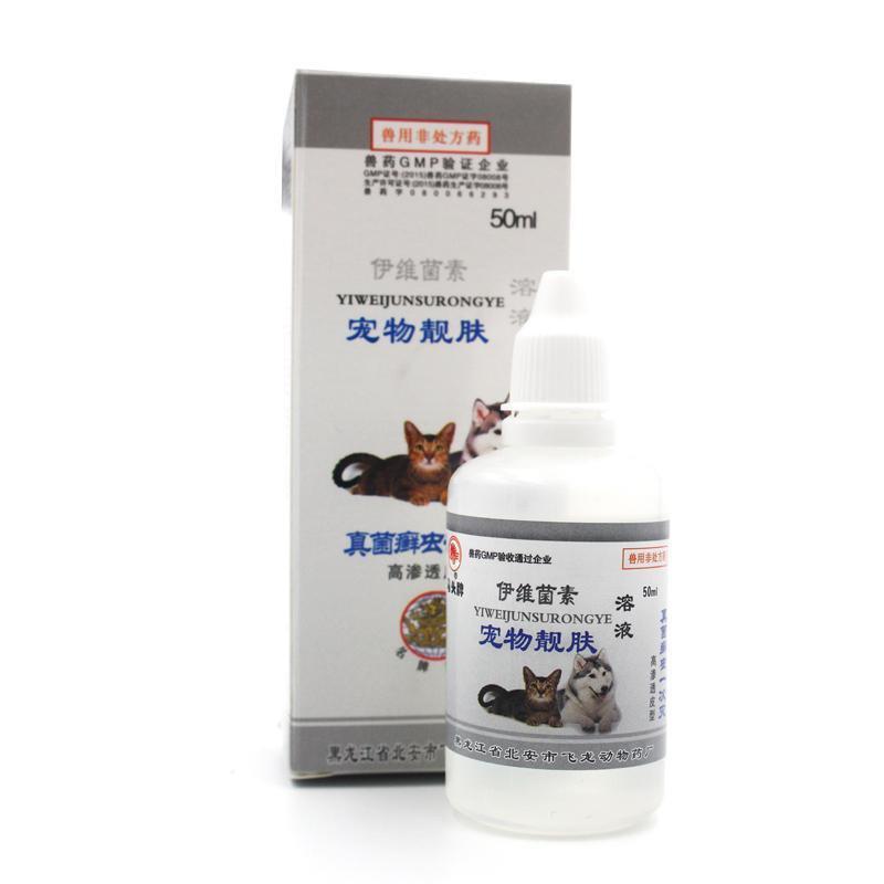 【最新日期 2023年 】寵物靚膚溶液伊維菌素