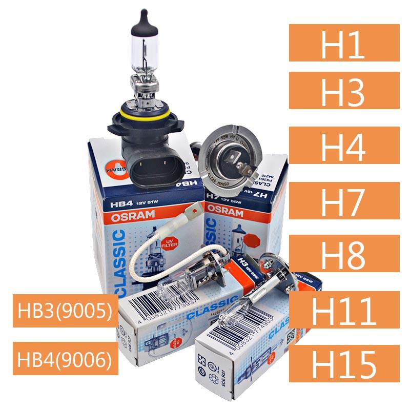 OSRAM歐司朗鹵素燈泡 德製 H1 H3 H4 H7 H8 H11 H13 H15 HB3 HB4 9005 9006