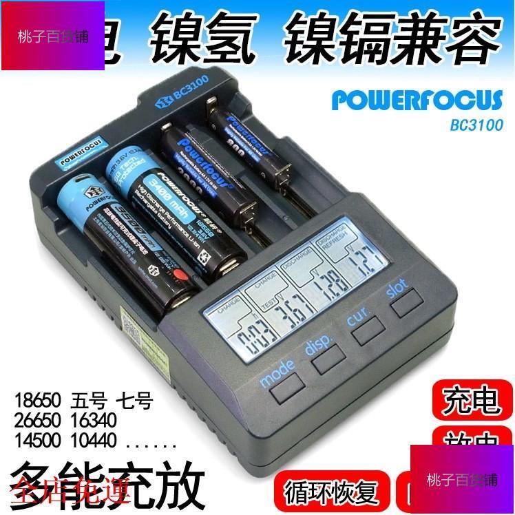 現貨-2.2新版能研BC3100液晶五七號鎳氫18650鋰電池充電器容量測試放電
