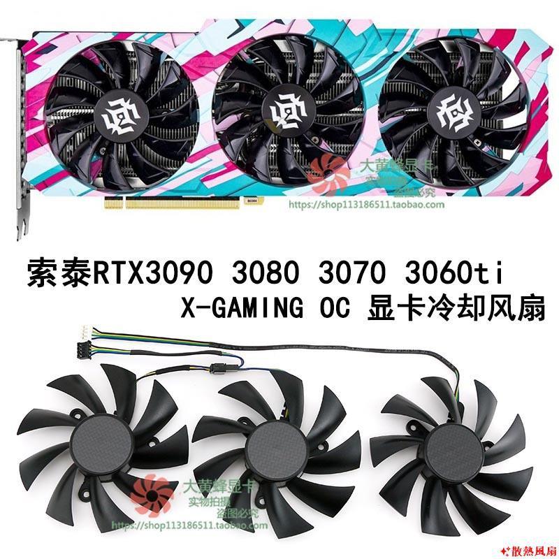 ✨散熱風扇 ZOTAC索泰 RTX3090 3080 3070 3060ti X-GAMING OC顯卡冷卻風扇