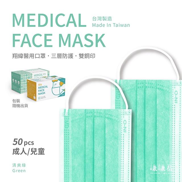 【寬敏實業】翔緯醫用口罩-謙謙君-清爽綠✨雙鋼印✨成人醫療口罩50入