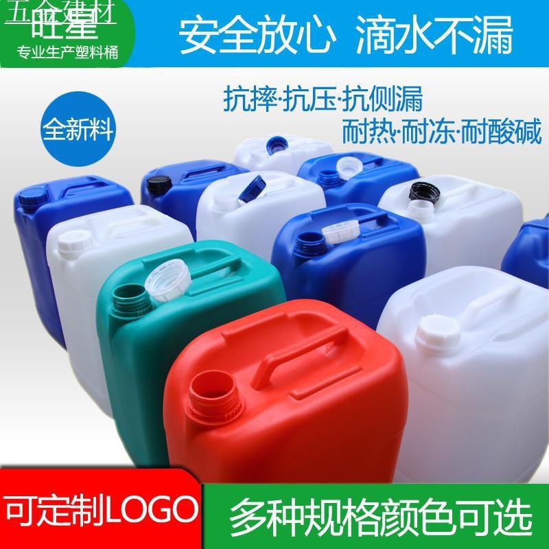 【超便宜】塑料桶  食品級20升堆碼桶 25公升化工桶 30公斤方形 10kg酒水油桶加厚