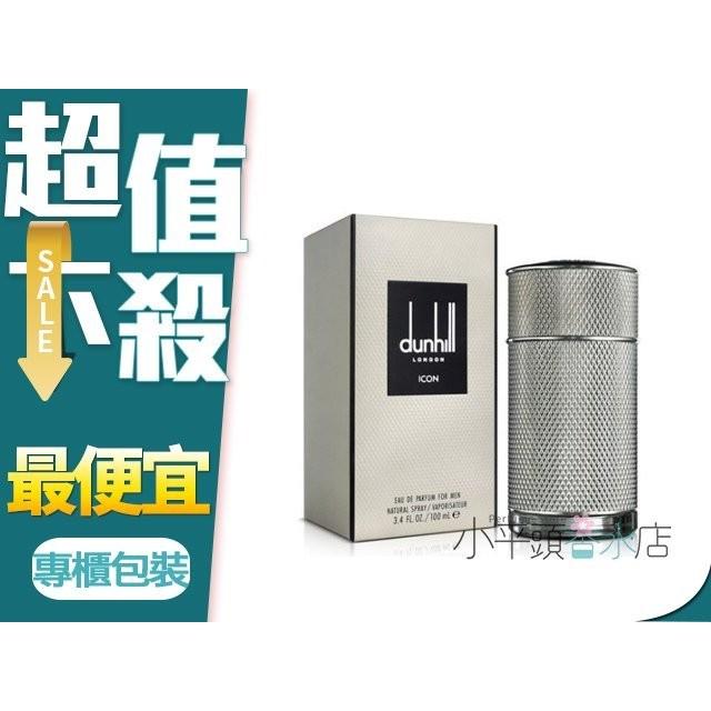 Dunhill ICON 經典男性淡香精 100ML / 50ML《小平頭香水店》