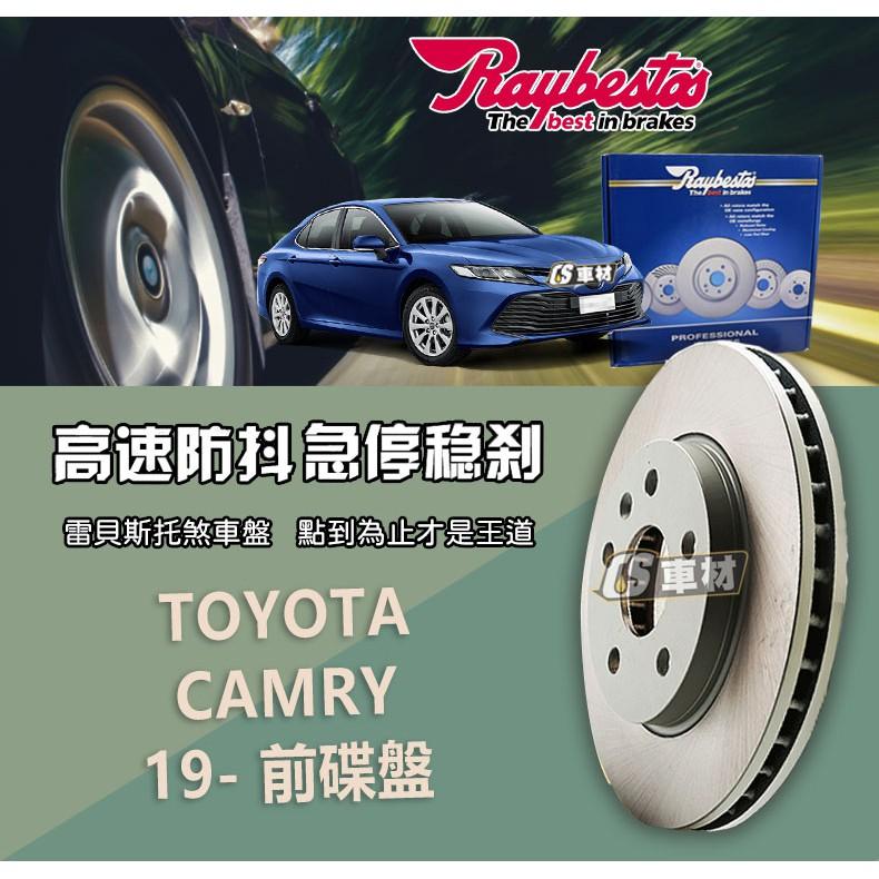CS車材- Raybestos 雷貝斯托 適用 TOYOTA CAMRY 19- 前 碟盤 煞車系統 台灣代理商公司貨
