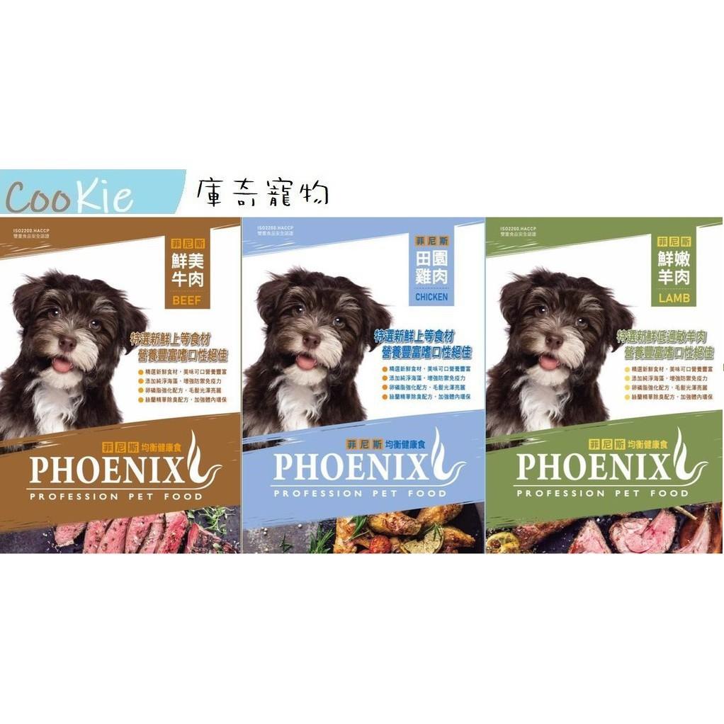 福壽 菲尼斯 Phoenix 均衡健康食 犬糧 狗飼料 全齡犬 1.5kg