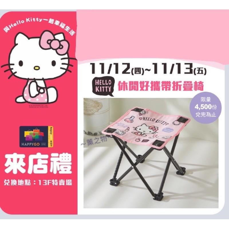 *COIN BABY*全新Hello kitty x Sogo Sogo百貨 休閒好攜帶 折疊椅 露營椅 一入
