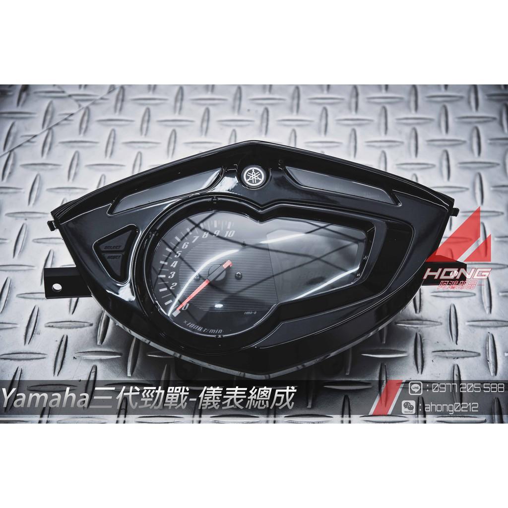 【輇鴻車業】YAMAHA 原廠 新勁戰 三代勁戰 液晶儀表 儀表總成 儀錶