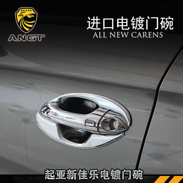 KIA 起亞全新 Carens 門碗 韓國進口電鍍門碗亮飾 專用13款 Carens 改裝飾條