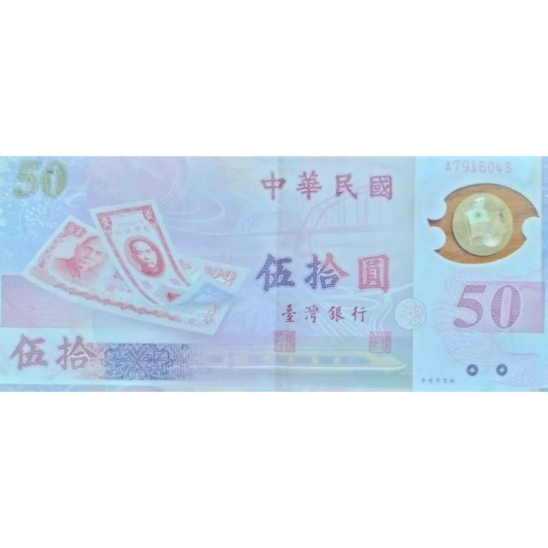 民國88年新臺幣發行伍十周年五十元塑膠鈔中折保真