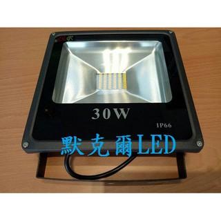 LED戶外投射燈30W 白光黃光 LED招牌燈LED廣告燈LED探照燈【3000流明】【防水等級IP66】(保固1年) 新竹縣
