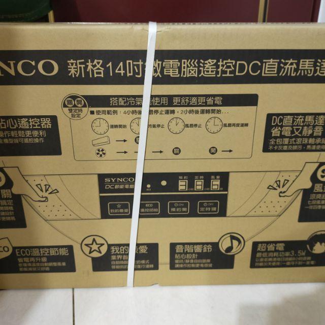 新格14吋微電腦遙控Dc直流馬達立扇