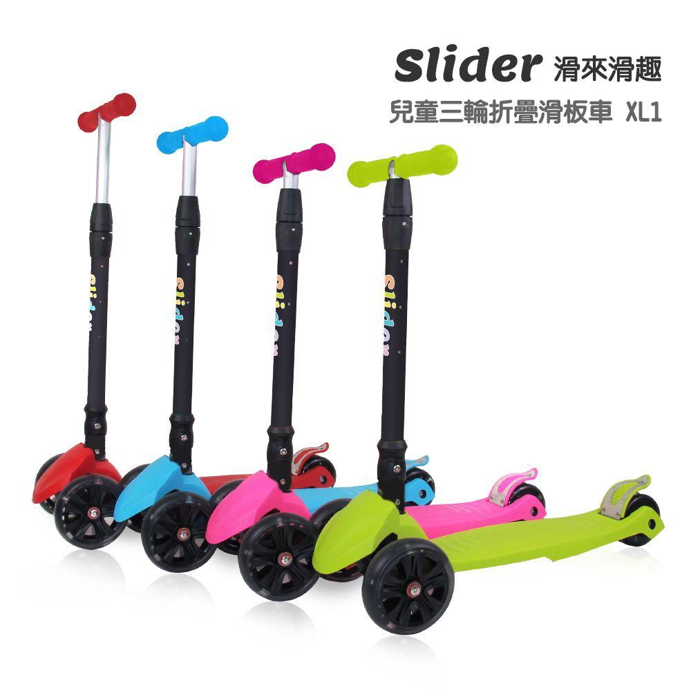 【缺】Slider 兒童三輪折疊滑板車XL1 #滑板車 #平衡車 #腳踏車 #滑步車 #助步車