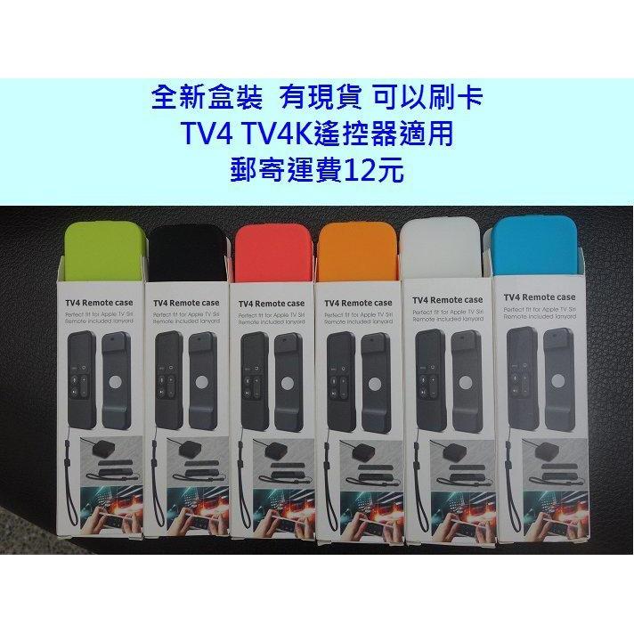 適用於 蘋果 APPLE TV TV4 TV4K遙控器體感保護套 / 遙控器套