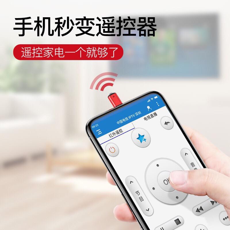 Baseus/倍思 蘋果IPhone接口萬能遙控器 Lightning接口紅外線發射器 手機萬能遙控頭 家用便攜遙控器