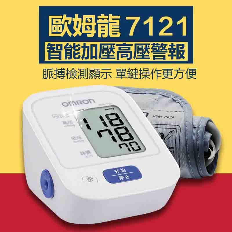 台灣現貨!歐姆龍正品老人血壓仪器家用血壓測量充電式電子血壓计 omron blood pressure血糖 檢測仪 血氧