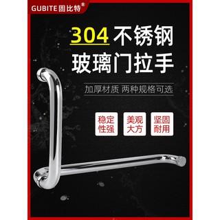 淋浴房拉手浴室玻璃門把手移門推拉門衛生間L型把手扶手304不銹鋼 台南市