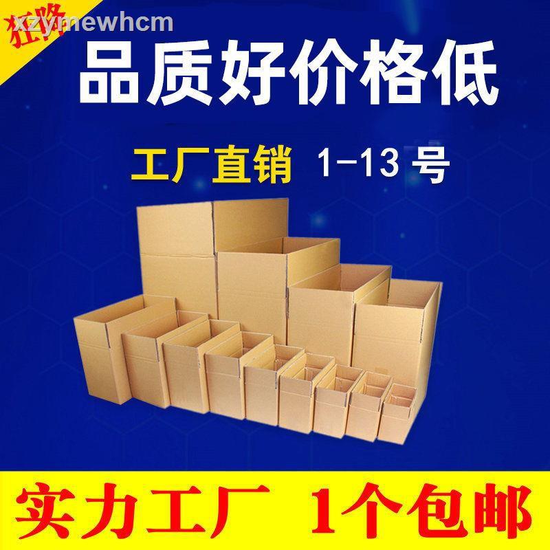 ✆加強紙箱郵政快遞箱打包包裝紙箱現貨搬家箱飛機盒包裝盒紙盒廠家