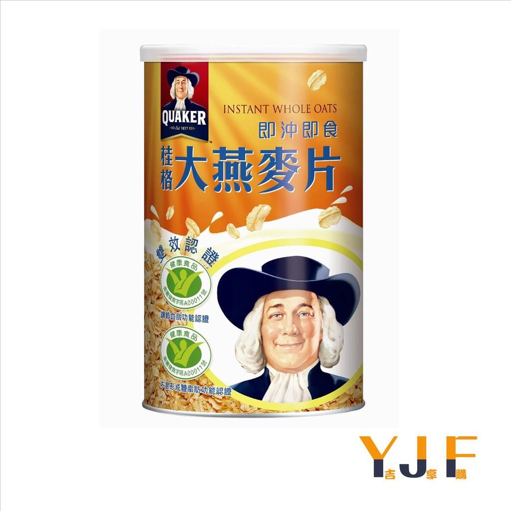 桂格即沖即食大燕麥片700g