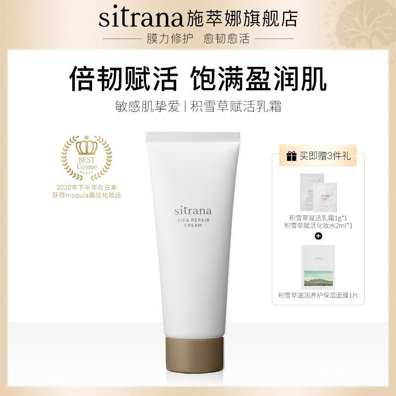 sitrana施萃娜積雪草賦活乳霜面霜50g敏感肌適用滋潤保濕補水修護
