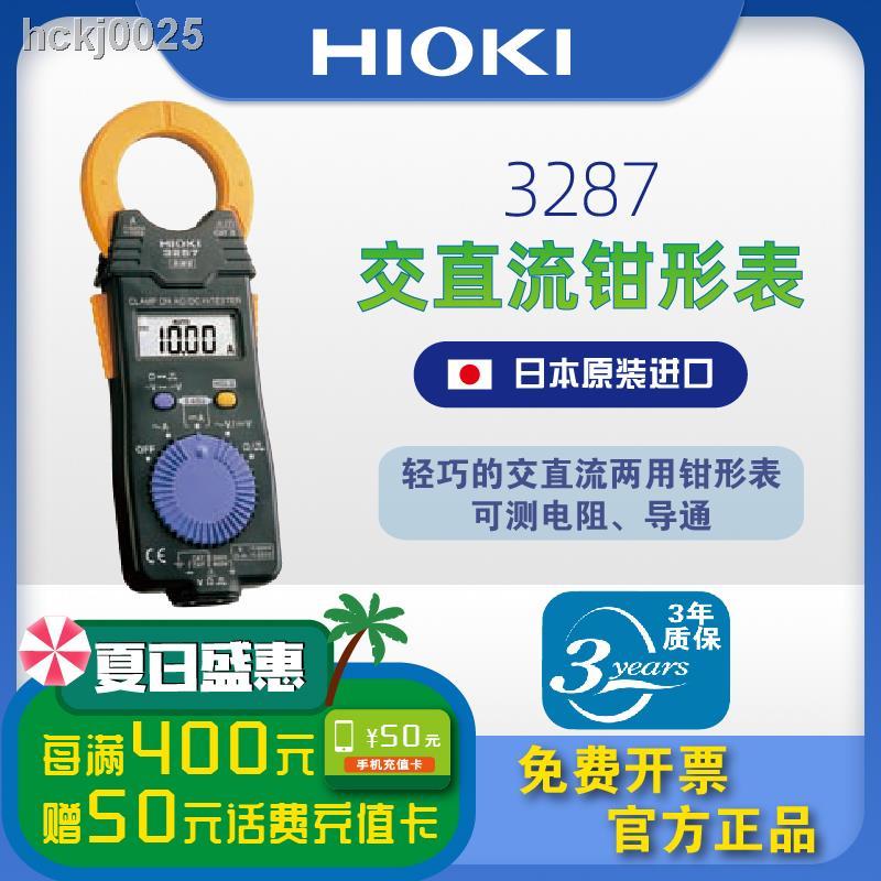 【現貨+免運】◎【日本原裝】HIOKI日置3287交直流鉗形表真有效值萬用表正品現貨