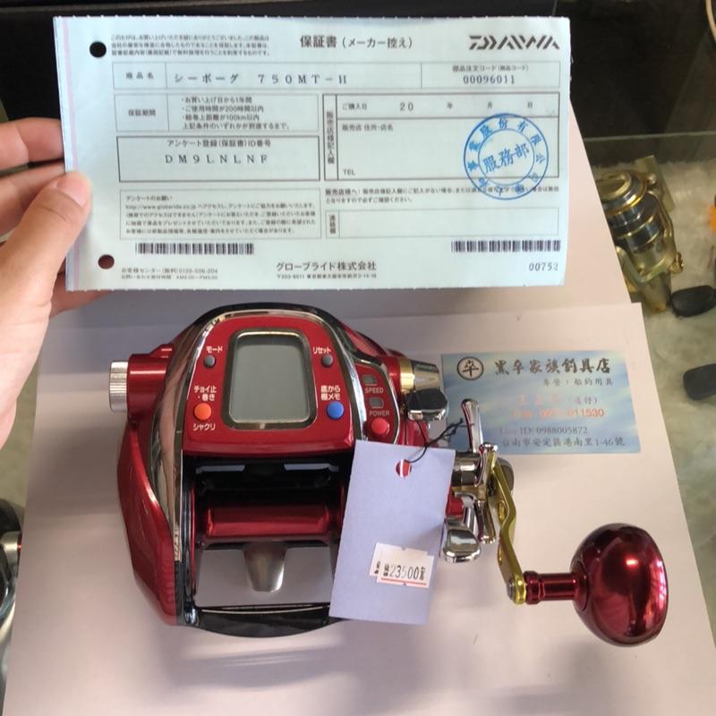 Daiwa 紅怪 電動捲線器 750MT-H 黑卒家族釣具店