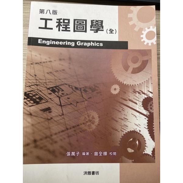工程圖學(全)第八版 張萬子 洪雅書坊 9789868729292