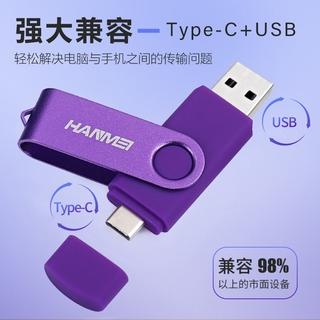 新品隨身碟 高速u盤128G/ 64G/ 32G手機電腦兩用OPPO華為vivo安卓Type-C車載USB 02z3 臺南市