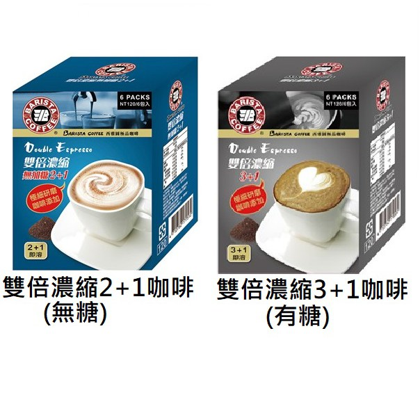 西雅圖咖啡 雙倍濃縮(無加糖2+1)(微糖3+1咖啡)