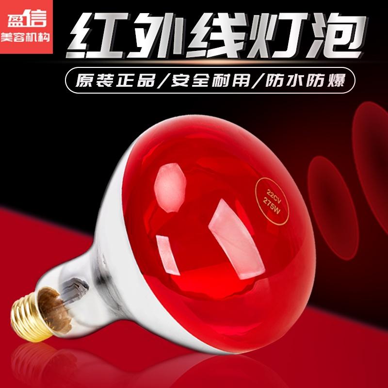 新品 現貨紅外線理療燈理療家用儀 紅光神燈電烤燈 原裝遠紅外線燈泡