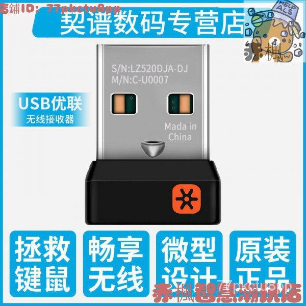 【好貨熱賣】羅技優聯無線鼠標鍵盤接收器鍵鼠套裝nano適配器1拖6 1拖1 mini vKah