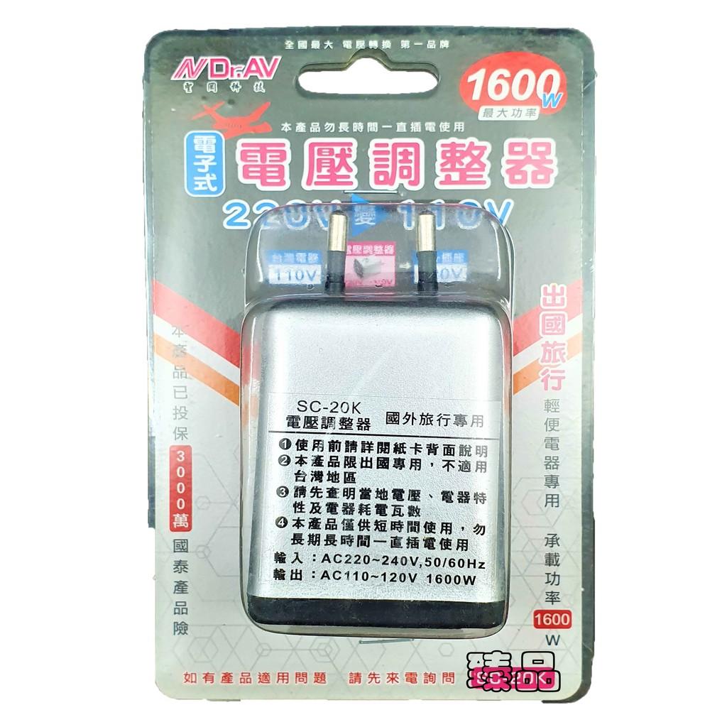 SC-20K 電壓調整器 220V 轉110V 變110V 出國旅行 變壓器 降壓器