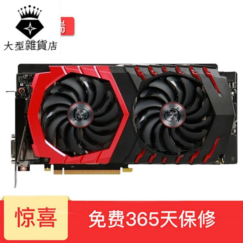 微星GTX1060 6G紅龍 臺式電腦主機顯卡 吃雞LOL地下城游戲顯卡