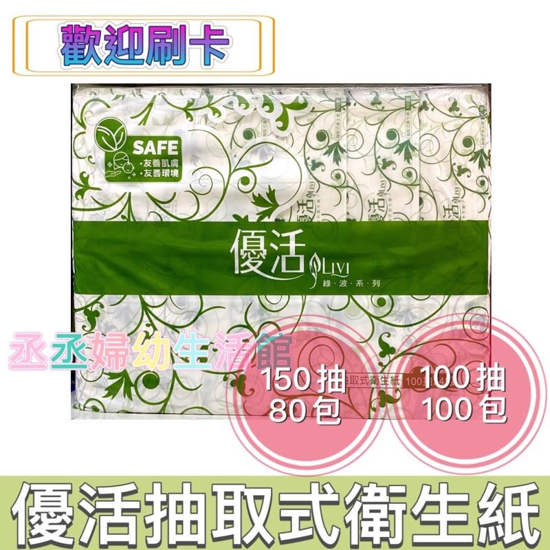 『含運+附電子發票』Livi 優活 抽取式衛生紙150抽x10包x8袋 100抽x10包x10袋