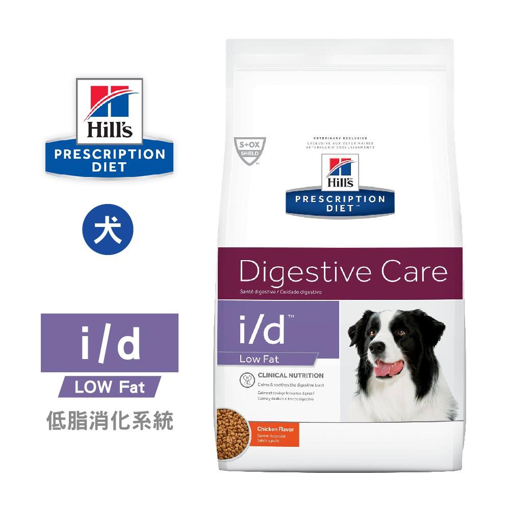 希爾思 Hills 犬用 i/d Low Fat 低脂消化系統護理飼料 1.5KG/8.5LB 處方 狗飼料