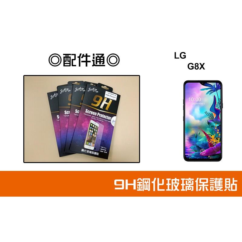 配件通o LG G8X 手機高透鋼化玻璃貼 9H抗刮玻璃保護貼 旭硝子玻璃螢幕貼
