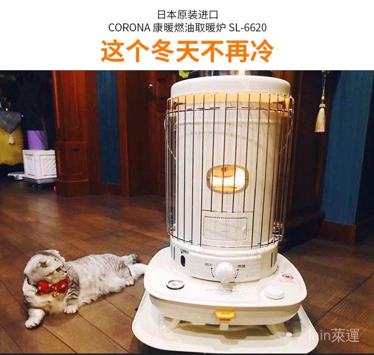【無需插電】CORONA 康暖 煤油取暖器取暖爐 新款SL-6620日本原裝進口