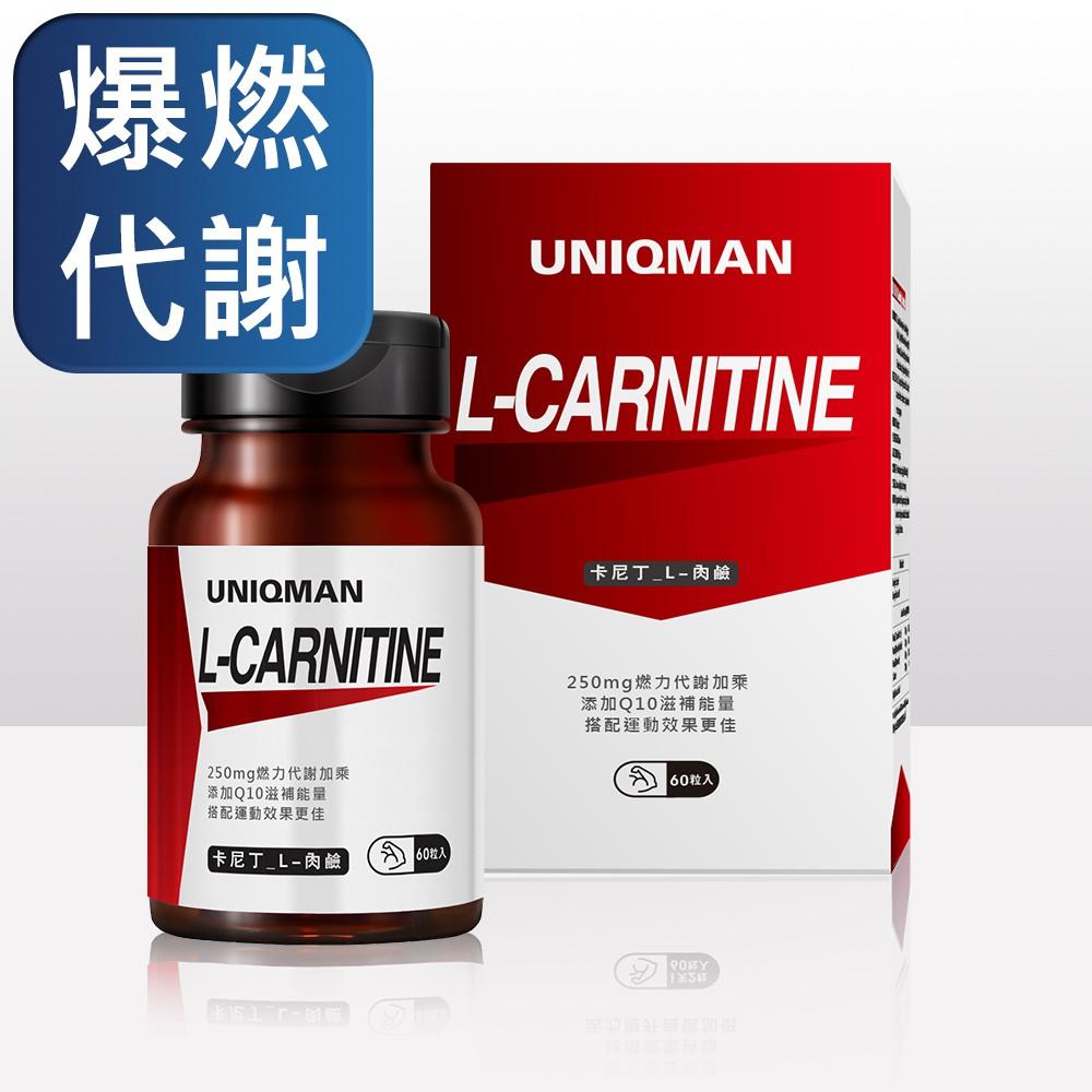 UNIQMAN 卡尼丁_L-肉鹼 素食膠囊 (60粒/瓶) 官方旗艦店